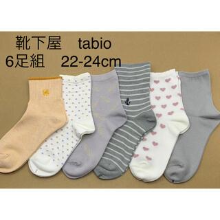 靴下屋 tabio ソックス 6足組 22-24cm