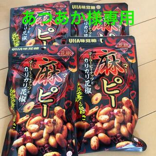 ユーハミカクトウ(UHA味覚糖)のあつあか様専用 UHA味覚糖 おつまみ 麻ピー マーラーピーナッツ 花椒(その他)