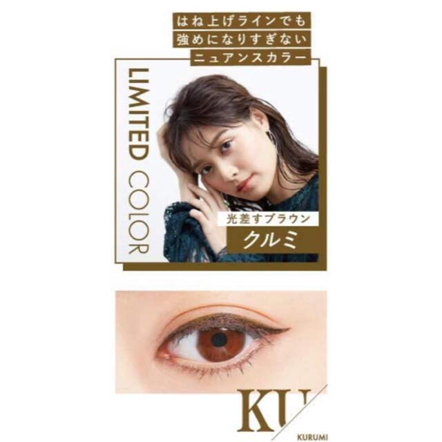 K-Palette(ケーパレット)のKパレット❤︎プロキャスト ザ・アイライナー❤︎限定色クルミ コスメ/美容のベースメイク/化粧品(アイライナー)の商品写真