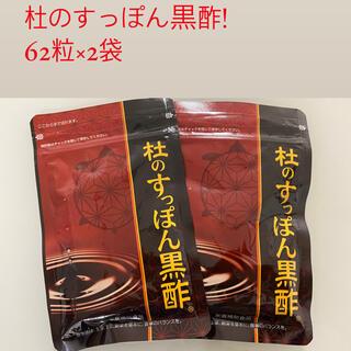 【期限2022.9.1】杜のすっぽん黒酢62粒×2袋