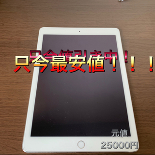 Apple - iPad Air2 64GB シルバー