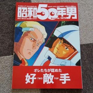 昭和50年男 2021年 03月号(専門誌)