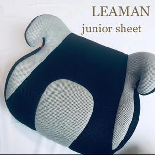 リーマン ジュニアシート ブラック グレー 15〜36kg