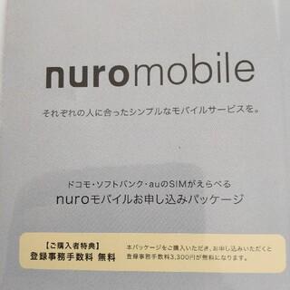 ソニー(SONY)のnuromobile エントリー お申し込みパッケージ(その他)
