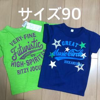 ニシマツヤ(西松屋)のサイズ90  Tシャツ 2枚セット(Tシャツ/カットソー)