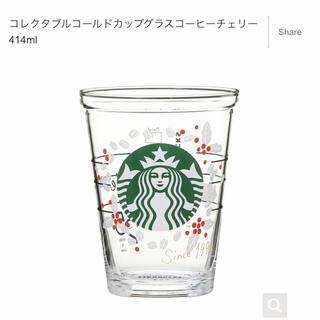 Starbucks Coffee - スタバ コレクタブルコールドカップグラスコーヒーチェリー 414 スターバックス