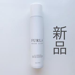 フルラ(Furla)のFURLA 防水スプレー(日用品/生活雑貨)