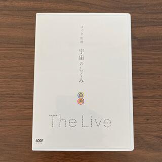 はづき虹映 宇宙のしくみ DVD(ヒーリング/ニューエイジ)