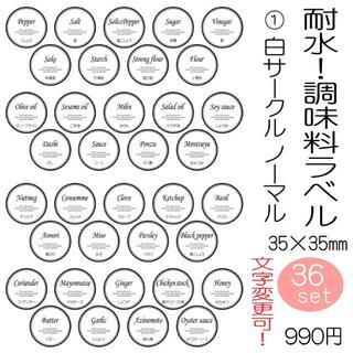 耐水 調味料ラベル サークル 文字変更可能 オーダーメイド(収納/キッチン雑貨)