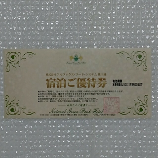 ナチュラルグリーンパークホテル優待(無料)券1枚(2021/11/30有効)(宿泊券)