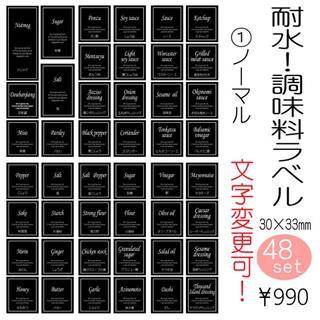 りん様専用 調味料ラベル 文字変更可能 オーダーメイドブラック男前(収納/キッチン雑貨)