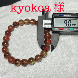 kyokoa 様専用
