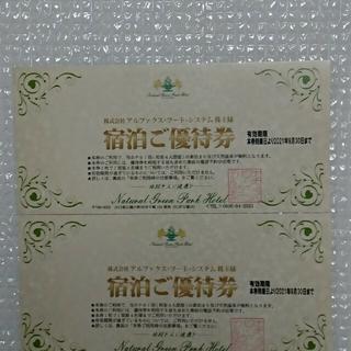 ナチュラルグリーンパークホテル優待(無料)券2枚(2021/11/30有効)(宿泊券)