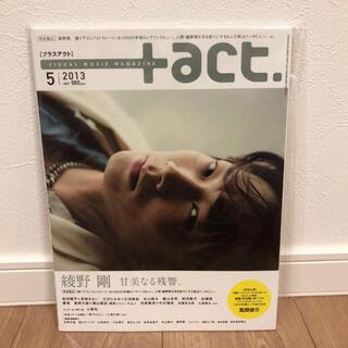 ワニブックス(ワニブックス)の+act.(プラスアクト)綾野剛 2013年5月(音楽/芸能)