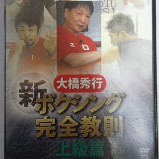 大橋秀行 新ボクシング完全教則 上級篇(ボクシング)
