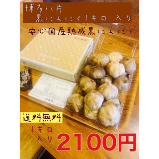 国産熟成黒ニンニク 博多八片黒にんにく1キロ  く(野菜)
