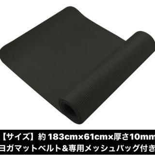 黒 ヨガマット 収納袋つき 10mm クッション性抜群 (ヨガ)
