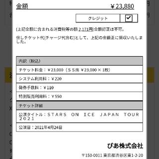 スターズオンアイス 24(土)チケット【kitten様専用】(ウィンタースポーツ)