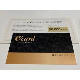 リンベル   eカード 50,000円相当