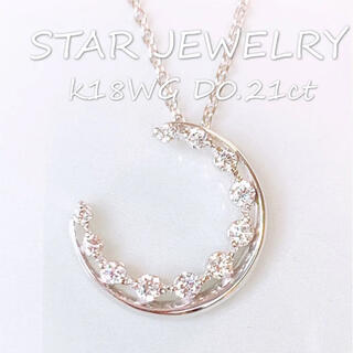 STAR JEWELRY - 美品❗️Star Jewelry ❣️D0.21ct K18ダイヤネックレス