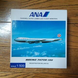 エーエヌエー(ゼンニッポンクウユ)(ANA(全日本空輸))のBoeing 747SR-100 NH50044 JA8133 モデルプレーン(模型/プラモデル)