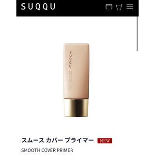 SUQQU - 【4/20まで値下げ中】スック スムースカバープライマー