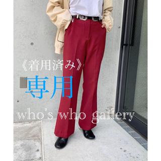 フーズフーギャラリー(WHO'S WHO gallery)の《ユコン様専用》中古品*gallery*フレアープレスパンツ*ボルドー(カジュアルパンツ)