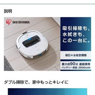 アイリスオーヤマ - ラムスオン様専用:お掃除ロボット アイリスオーヤマ