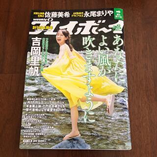 PLAYBOY - 吉岡里帆 週刊 プレイボーイ 2020年 10/19号