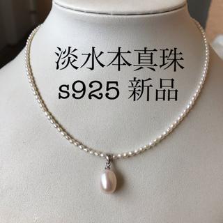 パールネックレス 本真珠 冠婚葬祭 淡水パール セレモニー s925   新品(ネックレス)