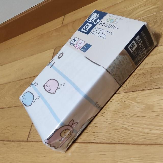 すみっコぐらし 布団カバー 敷 インテリア/住まい/日用品の寝具(シーツ/カバー)の商品写真
