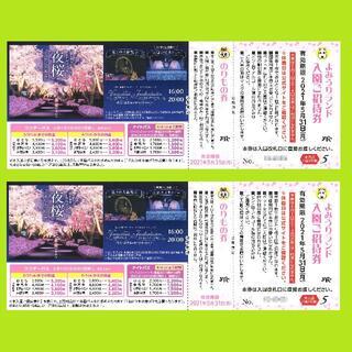よみうりランド 入園ご招待券 2枚セット(ペア) のりもの券1回分付き(遊園地/テーマパーク)
