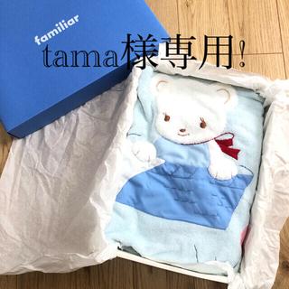 familiar - 【新品未使用】ファミリア タオルケット バスタオル ブランケット ファミちゃん