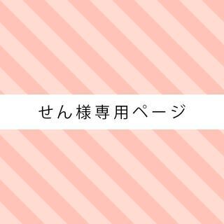 ☆せん様専用ページ☆(犬)