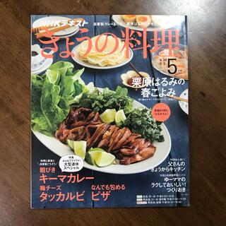 NHK きょうの料理 2019年 05月号(専門誌)
