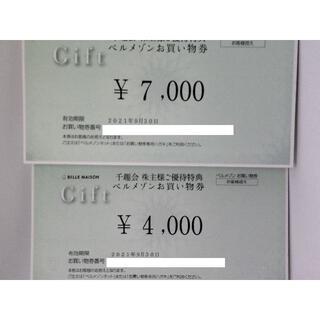 千趣会 株主優待/ベルメゾンお買い物券11000円分/87%/ゆうパケット込み