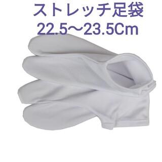 ストレッチ足袋22.5〜23.5Cm