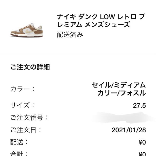 NIKE(ナイキ)の値下げ中NIKE DUNK LOW  MEDIUM CURRY ダンク 27.5 メンズの靴/シューズ(スニーカー)の商品写真