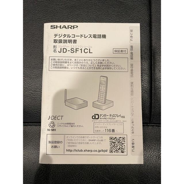 SHARP(シャープ)のコードレス 電話機 シャープ スマホ/家電/カメラの生活家電(その他)の商品写真