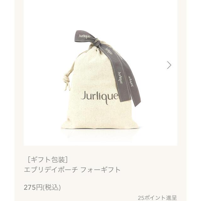 Jurlique(ジュリーク)のジュリーク 巾着ラッピング♡未使用 リボンつき レディースのファッション小物(ポーチ)の商品写真