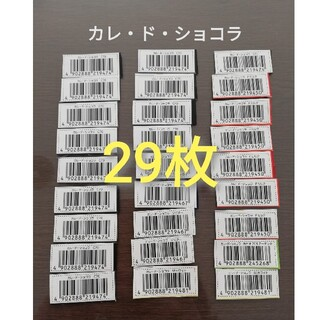 モリナガセイカ(森永製菓)の毎月当たる カレ・ド・ショコラ 応募券27枚(その他)