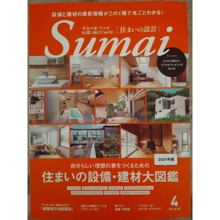 SUMAI no SEKKEI (住まいの設計) 2021年 04月号(専門誌)