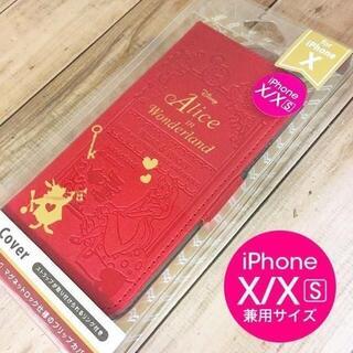 フシギノクニノアリス(ふしぎの国のアリス)のアリス iPhoneX/Xs 兼用 フリップカバー ディズニー(iPhoneケース)