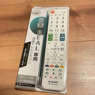 ミツビシ(三菱)の三菱REAL専用 液晶テレビリモコン ELECOM ERC-TV01WH-MI(その他)