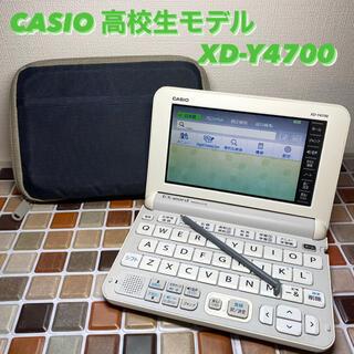 CASIO - 高校生モデル XD-Y4700 カシオ CASIO 電子辞書 EX-word