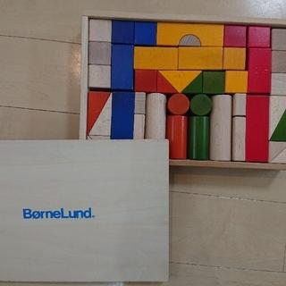 BorneLund -  積み木  ポーネルンド