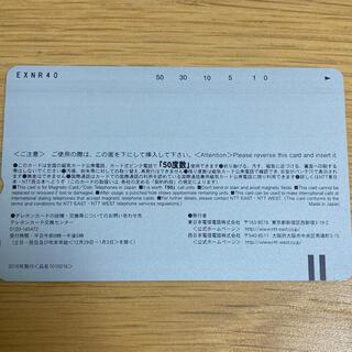 未使用テレホンカード50度数 1000枚 50万円相当
