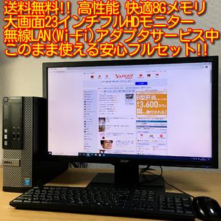 DELL - 送料無料!! お値打ちフルセット 23'モニター 8G 500G  無線LAN可