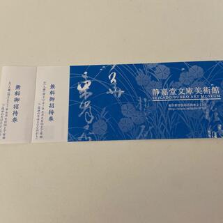 ミツビシ(三菱)の静嘉堂文庫美術館 招待券(二回分)(美術館/博物館)