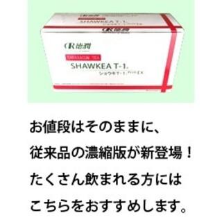 【新品】ショウキt-1 plus EX タンポポ茶 90包 箱無し